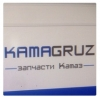"Компания ""Камагруз"""