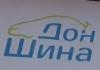 Сочинская шинная компания