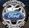 Форд на ленинском