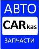 Интернет-магазин автозапчастей carkas