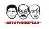 """Компания """"Автоуниверсал"""""""