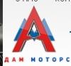 Адаммоторс