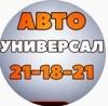"""Компания """"Магазин автозапчастей автоуниверсал № 1"""""""