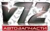 "Компания ""V12"""