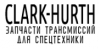 Clark-hurth